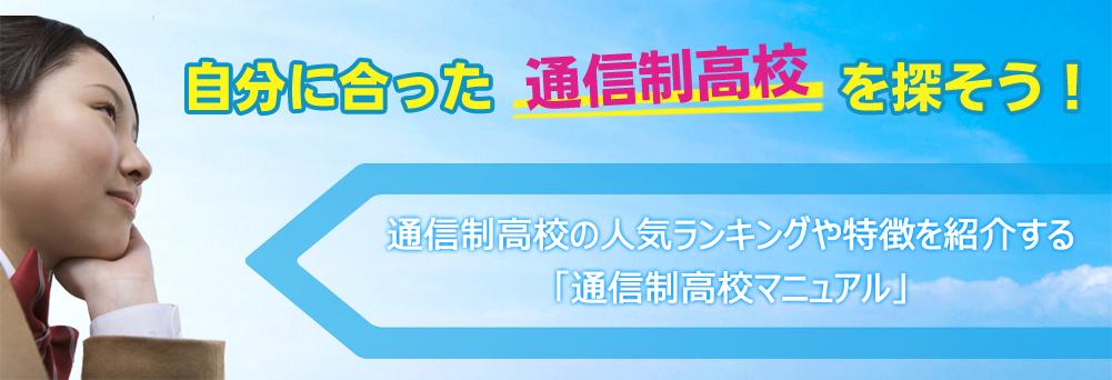 通信制高校マニュアル