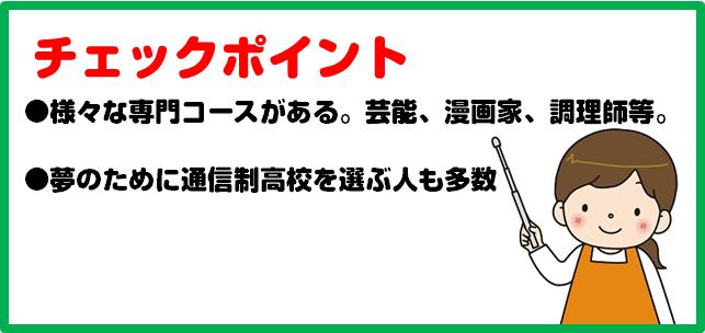通信制高校説明4